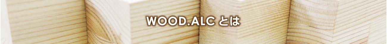 WOOD.ALCについて