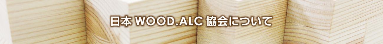 日本WOOD.ALC協会について