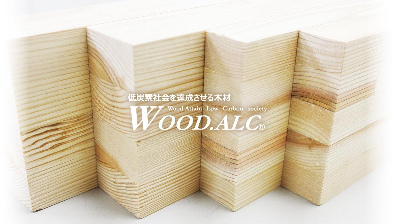 低炭素社会を達成させる外壁用木製集成材WOOD.ALC